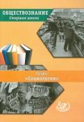 Е. Королькова: Обществознание. Старшая школа. Раздел