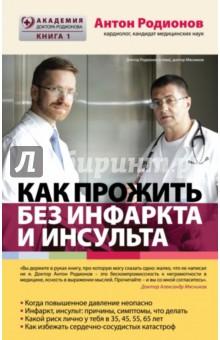 Купить Антон Родионов: Как прожить без инфаркта и инсульта ISBN: 978-5-699-73494-8