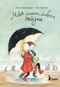 Русе Лагеркранц - Моя счастливая жизнь обложка книги