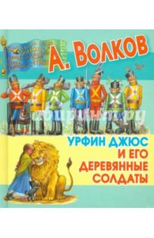 Урфин Джюс и его деревянные солдаты - Александр Волков
