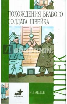 Похождения бравого солдата Швейка во время мировой войны - Ярослав Гашек