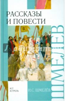 Рассказы и повести - Иван Шмелев