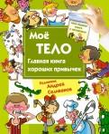 Наталья Нянковская: Мое тело. Главная книга хороших привычек