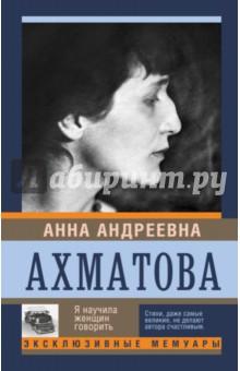 Я научила женщин говорить - Анна Ахматова
