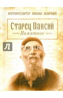 Старец Паисий. Памятное