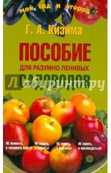 Пособие для разумно ленивых садоводов (+семена)
