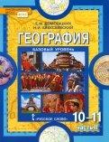 Домогацких, Алексеевский: География. 10-11 класс. Учебник. Базовый уровень. Часть 2. ФГОС