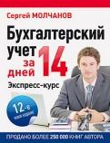 Сергей Молчанов - Бухгалтерский учет за 14 дней. Экспресс-курс обложка книги