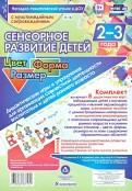 Сенсорное развитие детей 2-3 лет. Цвет. Форма. Размер. Дидактические игры и упражнения (+CD) обложка книги