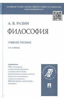 Купить Александр Разин: Философия. Учебное пособие для студентов вузов ISBN: 978-5-392-14346-7