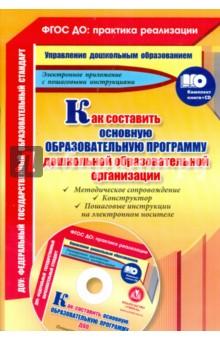 Купить Как составить основную образовательную программу дошкольной образовательной организации (+CD) ISBN: 978-5-7057-4101-4