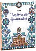 Восточные орнаменты обложка книги