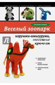 Веселый зоопарк: игрушки-амигуруми, связанные крючком - Светлана Слижен