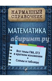 Купить Виктор Вербицкий: Математика ISBN: 978-5-699-73321-7
