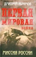 Дмитрий Абрамов: Первая мировая война. Миссия России