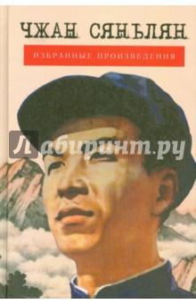 Избранные произведения - Чжан Сяньлян
