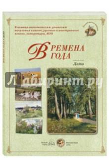 Купить Времена года. Лето ISBN: 978-5-7793-4568-2