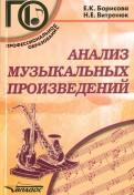 Борисова, Витренюк: Анализ музыкальных произведений