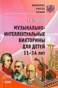 Елена Ковалева: Музыкальноинтеллектуальные викторины для детей 1114 лет. Пособие для детских музыкальных школ