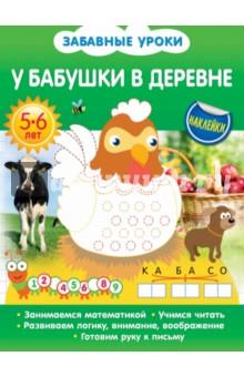 Купить Олеся Обозная: У бабушки в деревне ISBN: 978-5-699-74431-2