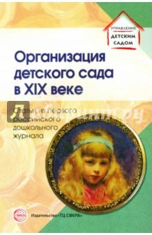 Организация детского сада в XIX веке. Статьи - Симонович, Симонович
