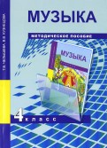 Челышева, Кузнецова: Музыка. 4 класс. Методическое пособие