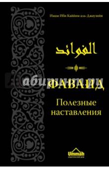 Купить Ибн Аль-Джаузи: Фаваид. Полезные наставления ISBN: 978-5-699-75919-4