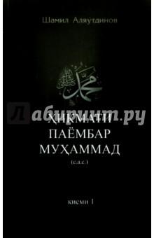 Купить Шамиль Аляутдинов: Высказывания пророка Мухаммада. Часть 1. Хикмати паембар Мухаммад ISBN: 978-5-4236-0215-4