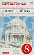 Афанасьева, Михеева: Книга для учителя к уч. О.В.Афанасьевой, И.В.Михеевой