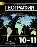 Владимир Максаковский: География. 1011 классы. Базовый уровень. Учебник. ФГОС