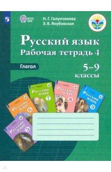 Русский язык 5-9 классы. Рабочая тетрадь 4. Глагол. Адаптированные программы
