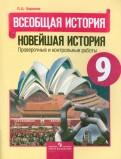 Петр Баранов: Всеобщая история. 9 класс. Новейшая история. Проверочные и контрольные работы