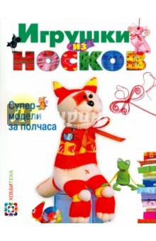 Купить Анастасия Пискунова: Игрушки из носков. Супермодели за полчаса ISBN: 978-5-462-01633-2