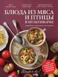 Раиса Савкова: Блюда из мяса и птицы в мультиварке