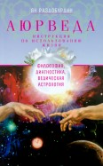 Ян Раздобурдин: Аюрведа. Философия, диагностика, Ведическая астрология