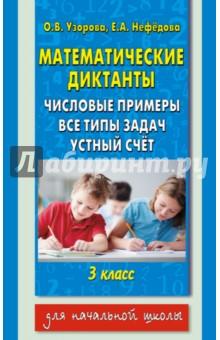 Математические диктанты. 3 класс. Числовые примеры