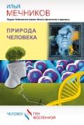 Илья Мечников: Природа человека