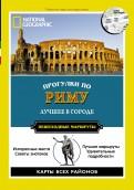 Кати Парла: Прогулки по Риму