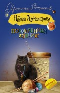 Наталья Александрова: Позолоченный ключик