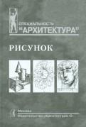 Тихонов, Демьянов, Подрезков: Рисунок. Учебное пособие для вузов