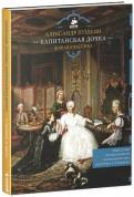 Александр Пушкин - Капитанская дочка обложка книги
