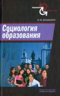 Владимр Ананишнев: Социология образования