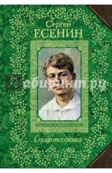 Купить Сергей Есенин: Стихотворения ISBN: 978-5-699-74734-4