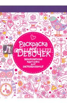 книга раскраска для девочек великолепные картинки для
