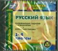 Лидия Зубарева - Русский язык. 1-4 классы. Развивающие задания и упражнения. Коррекция письма (CD) обложка книги