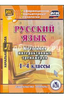 Русский язык. 1-4 классы. Коллекция интерактивных тренажеров (CD) ФГОС - В. Шуруто