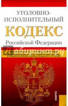 Уголовно-исполнительный кодекс Российской Федерации по состоянию на 01 октября 2014 года