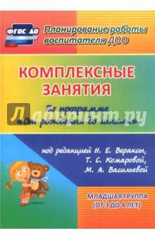 Комплексные занятия по программе От рождения до школы. Младшая группа (от 3 до 4 лет) - Ковригина, Павлова, Косьяненко