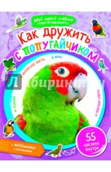 Купить Как дружить с попугайчиком ISBN: 978-5-386-07043-4