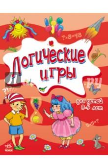 Логические игры для детей 8-9 лет - Митник, Островская, Слободянюк